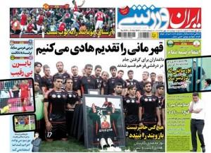 روزنامه ورزشی (۲)