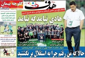 روزنامه ورزشی (۳)