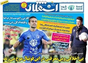 روزنامه ورزشی (۴)