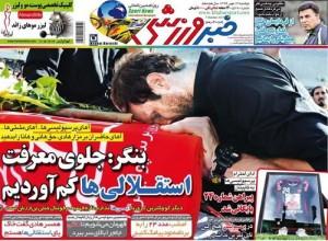 روزنامه ورزشی (۶)