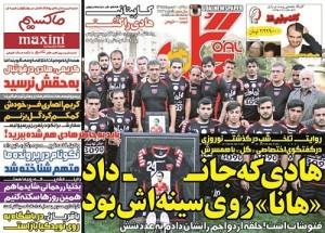 روزنامه ورزشی (۷)