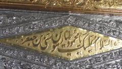 امامزاده محمود طیار