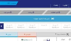 """بلیت پرواز """"تهران ـ یاسوج"""" ۱۰۰ هزار تومان گران شد"""