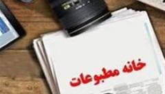 اعضای هیئت رئیسه خانه مطبوعات کهگیلویه و بویراحمد مشخص شدند