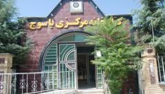 کتابخانه مرکزی یاسوج
