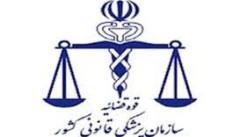 سازمان پزشکی قانونی کشور