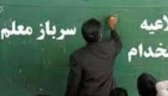 سرباز معلم