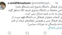 توئیت سید امید مظلوم رئیس بسیج دانشجویی دانشگاه یاسوج
