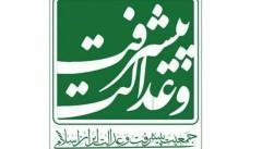 منتخبان شورای مرکزی جمعیت پیشرفت و عدالت شهرستان بویر احمد و دنا مشخص شدند